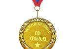 Медаль «Чемпион мира по хоккею»