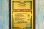 Подарочный диплом (плакетка) «Лучший хоккеист на свете»