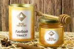 Подарочный мед с Вашим логотипом