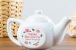 Заварочный чайник «Заряд бодрости»