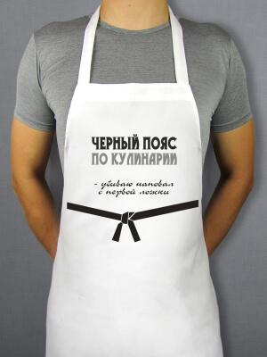 Фартук «Черный пояс по кулинарии»