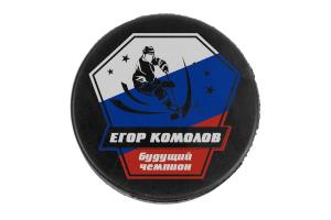 Именная хоккейная шайба «Будущий чемпион»