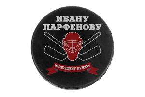Именная хоккейная шайба «Настоящему мужику»