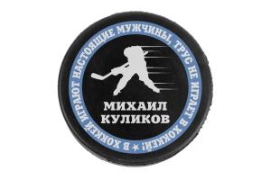 Именная хоккейная шайба «Трус не играет в хоккей»
