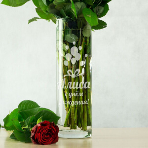 Именная ваза для цветов «С днем рождения»