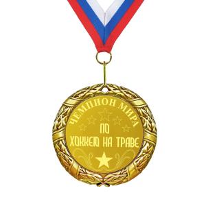 Медаль «Чемпион мира по хоккею на траве»